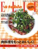 Elle a table (エル・ア・ターブル) 2008年 09月号 [雑誌]