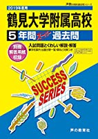 K13鶴見大学附属高等学校 2019年度用 5年間スーパー過去問 (声教の高校過去問シリーズ)