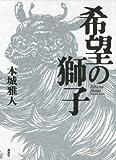 希望の獅子