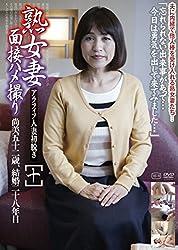 熟女妻面接ハメ撮り[十] [DVD]