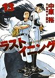 ラストイニング(13) (ビッグコミックス)