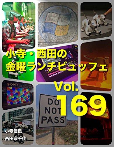 小寺・西田の「金曜ランチビュッフェ」Vol.169