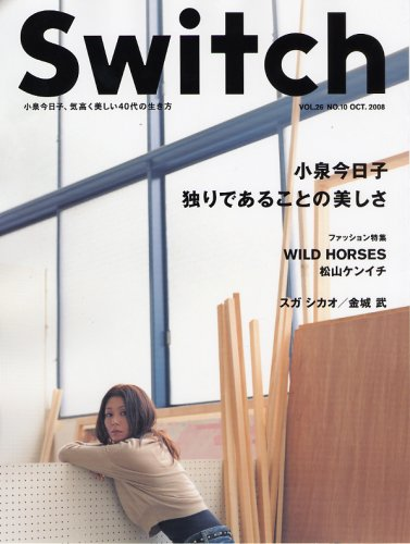 SWITCH vol.26 No.10(スイッチ2008年10月号)特集:小泉今日子[KOIZUMI KYOKO complete works 2008]の詳細を見る
