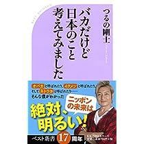 バカだけど日本のこと考えてみました (ベスト新書)