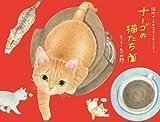 ナーゴの猫たち [2012年 カレンダー] ([カレンダー])