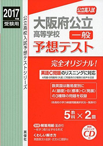 大阪府公立高等学校 一般 予想テスト    2017年度受験用赤本 6027 CD付 (公立高校入試予想テストシリーズ)