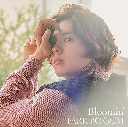 パク・ボゴム【Bloomin'】MV解説♪待望の日本デビュー!花開く新生活を連想する初々しさに注目!の画像
