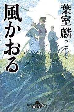 風かおる (幻冬舎時代小説文庫)