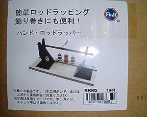 富士工業(FUJI KOGYO) ハンドロッドラッパー RRM2