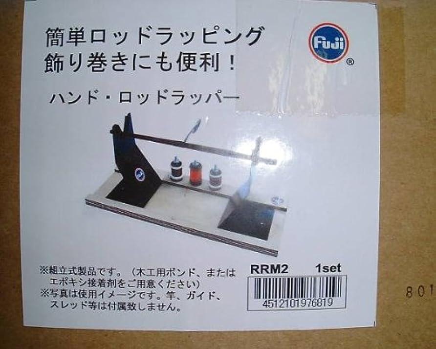 予測子スラダムなんでも富士工業(FUJI KOGYO) ハンド?ロッドラッパー RRM2