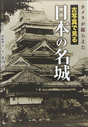 カメラが撮らえた 古写真で見る 日本の名城 (ビジュアル選書)の詳細を見る