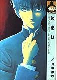 めまい / 田中 鈴木 のシリーズ情報を見る