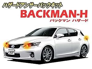 ハザードアンサーバックキット【BACKMAN-H】