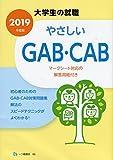 やさしいGAB・CAB<2019年度版> (大学生の就職)