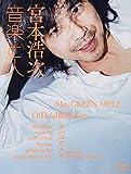 音楽と人 2019年 12 月号 [雑誌]