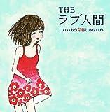 これはもう青春じゃないか / THEラブ人間, 金田康平 (その他) (CD - 2011)