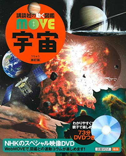 講談社『講談社の動く図鑑 MOVE 宇宙 新訂版』