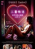 二重性活 女子大生の秘密レポート [DVD]