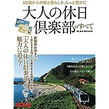旅と鉄道 2017年増刊10月号 大人の休日倶楽部のすべて
