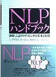 NLPハンドブック―神経言語プログラミングの基本と応用