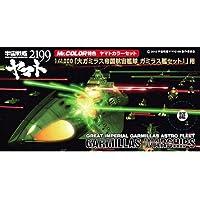 【 大ガミラス帝国航宙艦隊 ガミラス艦 カラーセット1 】Mr.カラー 特色セット ctCS883//宇宙戦艦ヤマト2199 混色では難しい色合いを手軽に塗装することが可能です Mr.ホビー