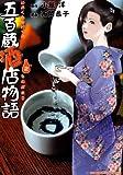 五百蔵酒店物語 (2) (KADOKAWA CHARGE COMICS (KCC4-2))