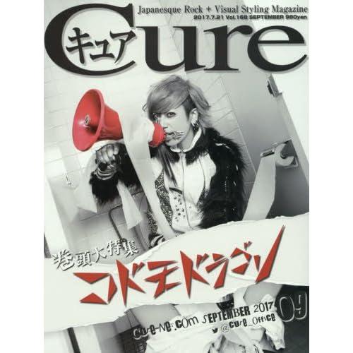 Cure(キュア) 2017年 09 月号 [雑誌]