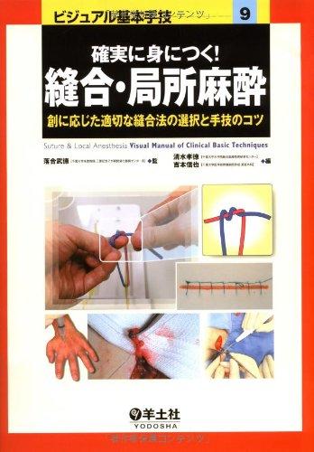 ビジュアル基本手技 9―創に応じた適切な縫合法の選択と手技のコツ 確実に身につく!縫合・局所麻酔