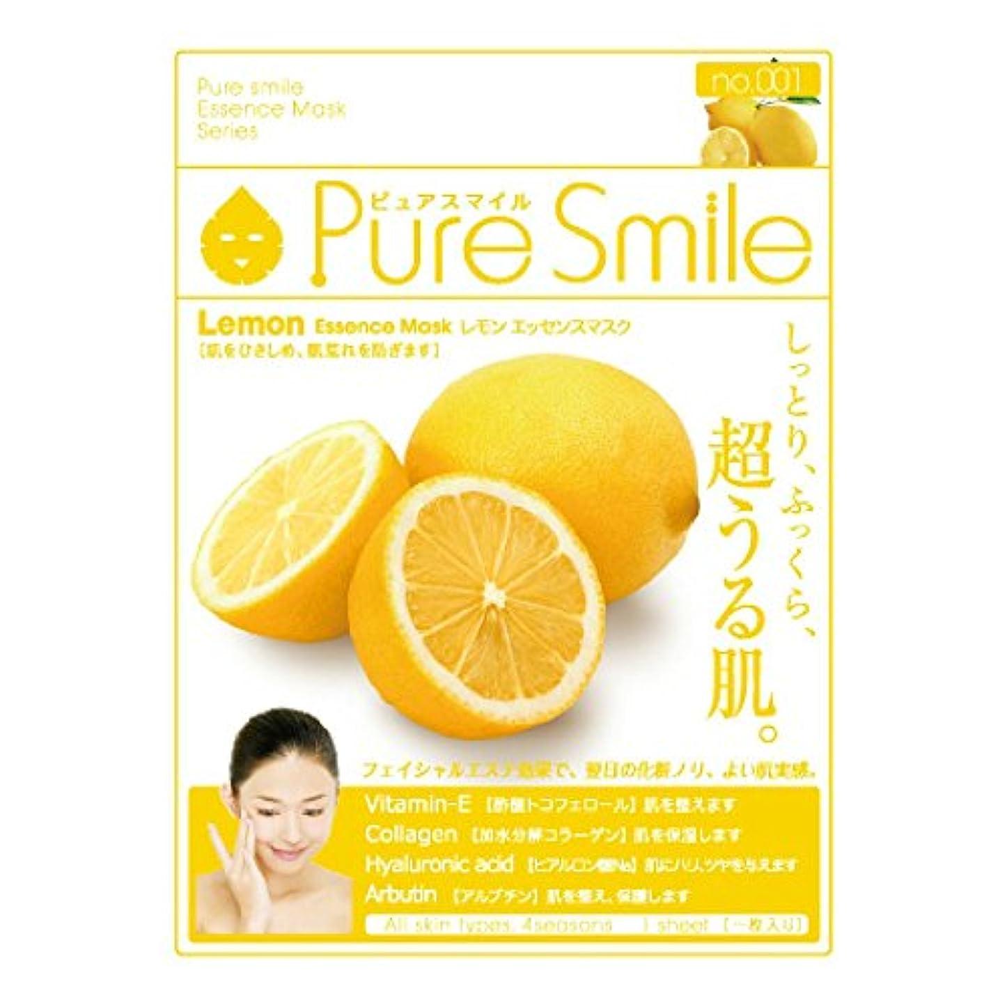 落ち着く怠けた挨拶ピュアスマイル エッセンスマスク 001 レモン