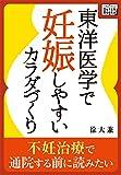 不妊治療で通院する前に読みたい 東洋医学で妊娠しやすいカラダづくり impress QuickBooks