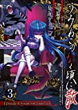 うみねこのなく頃に散 Episode8:Twilight of the golden witch3巻 (デジタル版ガンガンコミックスJOKER)