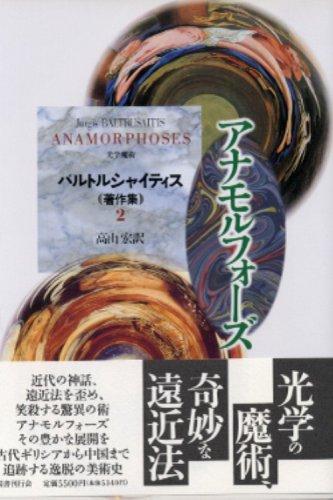 アナモルフォーズ バルトルシャイティス著作集(2) / ユルギス・バルトルシャイティス