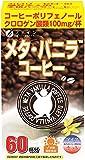 メタ・バニラコーヒー 1.1g×60包