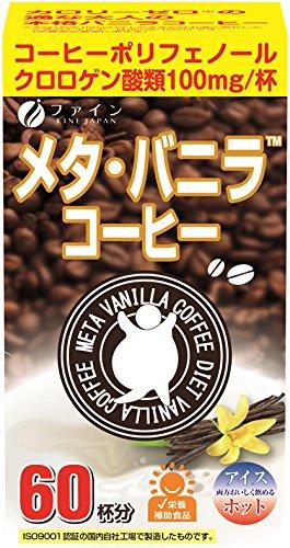 ファイン メタ・バニラコーヒー 60杯分 クロロゲン酸 オリゴ糖 カテキン 配合