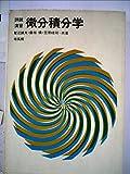 微分積分学―詳説演習 (1979年)