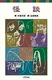 怪談 (ポプラポケット文庫 (372-1))