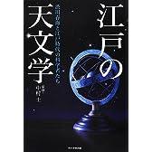 江戸の天文学  渋川春海と江戸時代の科学者たち