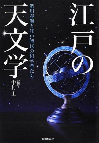 江戸の天文学  渋川春海と江戸時代の科学者たちの詳細を見る