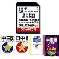 SII シルカカードレッド DC-A07CN (中国語カード 中日辞典, わがまま歩き旅行会話 中国語+英語[音声] 等)