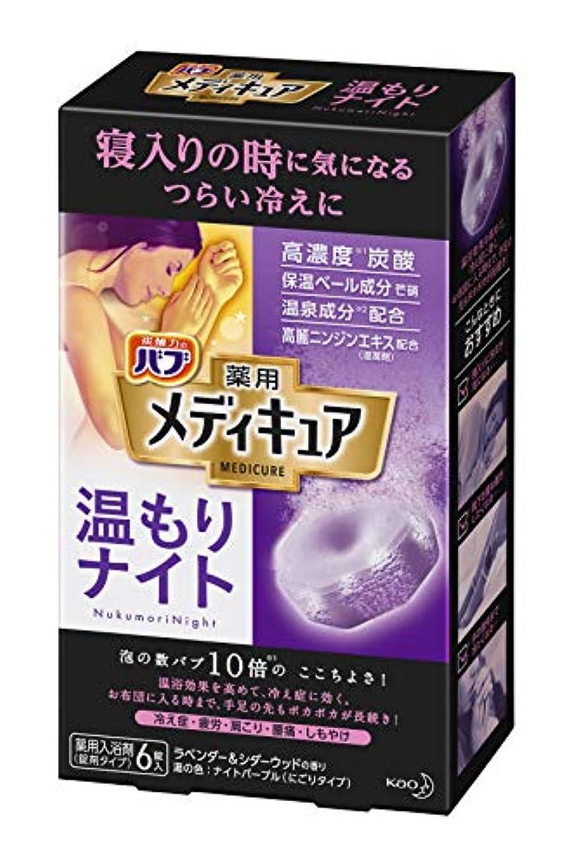 神経衰弱有益なリファインバブ メディキュア 温もりナイト 6錠入 高濃度 炭酸 温泉成分 冷え症に (泡の数バブの10倍)