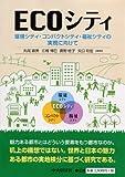 ECOシティ―環境シティ・コンパクトシティ・福祉シティの実現に向けて