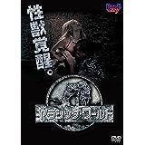 ヤラシック・ワールド [DVD]