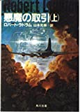 悪魔の取引 (上) (角川文庫 (5927))