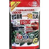グリーンメール:野菜専用一発肥料 果菜用 500g