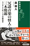 冗談音楽の怪人・三木鶏郎 :ラジオとCMソングの戦後史 (新潮選書) 画像