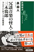 冗談音楽の怪人・三木鶏郎 :ラジオとCMソングの戦後史 (新潮選書)