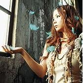 続く世界(DVD付)