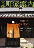 京都町家案内 (らくたび文庫ワイド) 画像