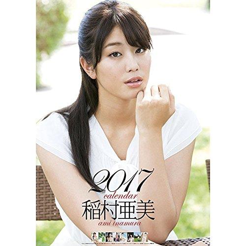 稲村亜美 2017カレンダー