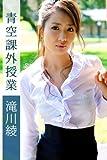滝川綾の写真